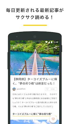 aumo (アウモ) - おでかけ・旅行・グルメメディアアプリのおすすめ画像4