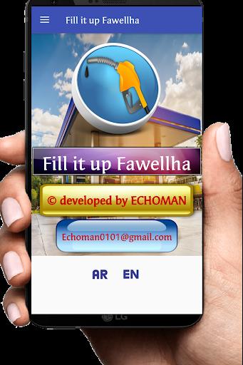 Fill it up - fuel cost - Fawellha 1.3 screenshots 8