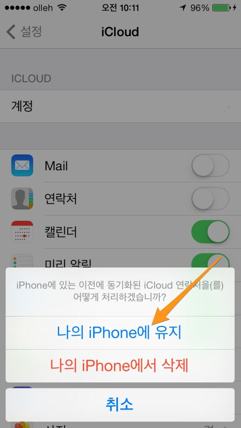 아이폰에 저장된 연락처를 iCloud 로 옮기는 방법