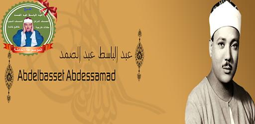 ... القرآن الكريم بصوت عبدالباسط captura de pantalla de la apk ...