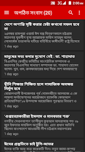 All Chittagong Newspapers- screenshot thumbnail