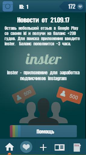Inster+ 9.0.0.1 screenshots 2
