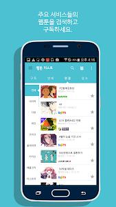 웹툰배달부 - 웹툰 신속 배달 screenshot 3