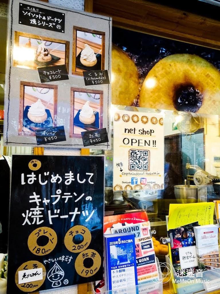 [迷迷日本] 水曜日のカンパネラ 主唱KOM_I 大學愛吃的甜甜圈ー下北澤「 Captain's Donut 」