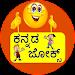 Kannada Jokes icon