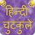 Hindi Jokes 20  file APK for Gaming PC/PS3/PS4 Smart TV