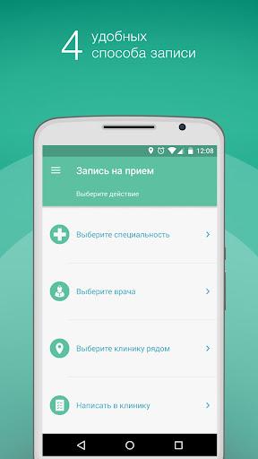 Мобильная Регистратура Москва