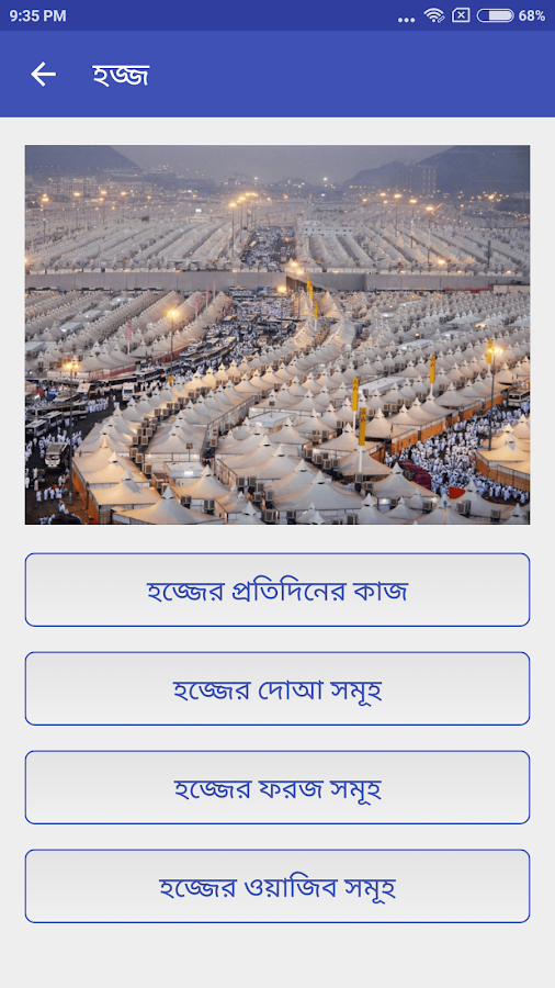 umrah hajj guide bangla pdf