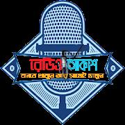 RADIO AKASH APK
