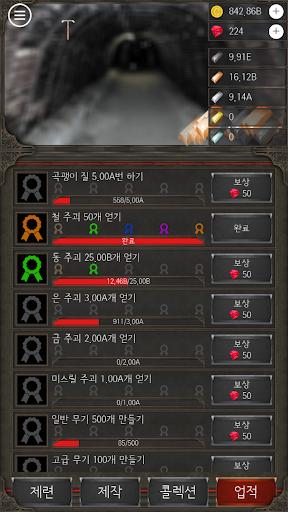 전설의 대장장이 screenshot 4