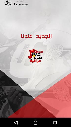 Galasat Songs Music Iraqi