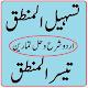 Tasheel ul Mantiq urdu Taiseer ul mantiq sharah for PC-Windows 7,8,10 and Mac