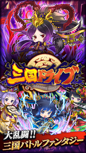 三国ドライブ 三国武将×リアルタイム対戦RPG 1.0.27 screenshots 1