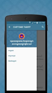 Cambodia Customs Tariff 2017- screenshot thumbnail