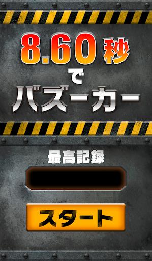 無料休闲Appの激ムズ!8.60秒でバズーカー 記事Game