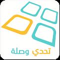 Tahadi Wasla - تحدي وصلة download