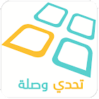 Tahadi Wasla - تحدي وصلة icon