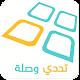 Tahadi Wasla - تحدي وصلة Download for PC Windows 10/8/7