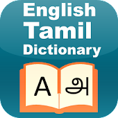 English to Tamil Dictionary with word games
