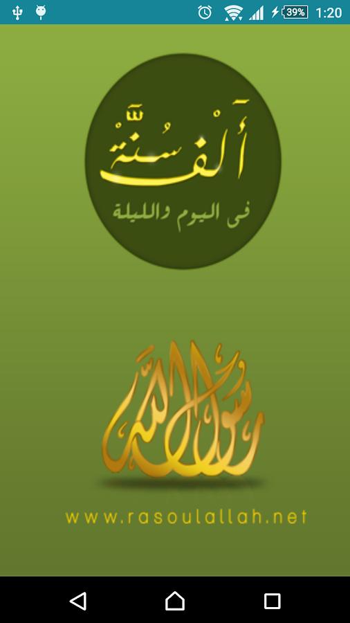 الف سنة في اليوم Sunnah 1000 - screenshot