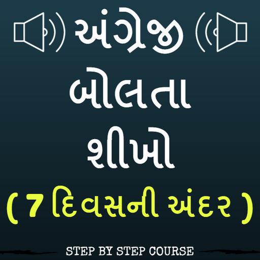 Book speaking pdf gujarati english to