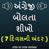 Learn English using Gujarati - Gujarati to English