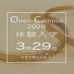 【イベント情報】2020年3月29(日)に体験入学を開催します。授業は全9コース。今すぐ申し込もう!!