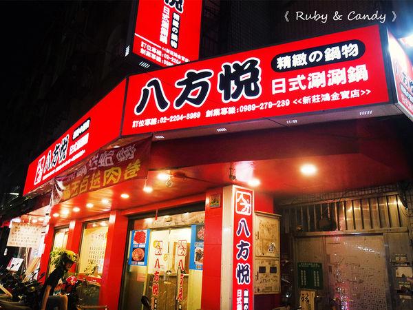 八方悅鍋物鴻金寶店_新莊美食_超豪華海陸雙人餐