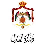 وزارة العدل الاردنية - MOJ