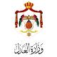 وزارة العدل الاردنية - MOJ Download for PC Windows 10/8/7