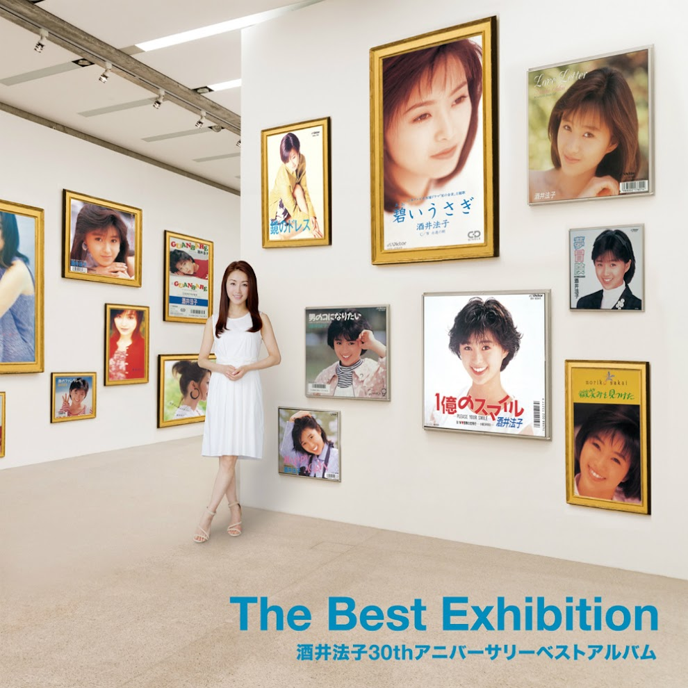 Image of The Best Exhibition 酒井法子30thアニバーサリーベストアルバム