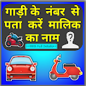 RTO View Vehicle Details - RTO vahan Information icon