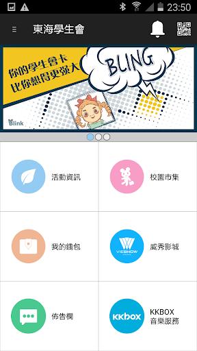 玩免費教育APP|下載東海學生會APP app不用錢|硬是要APP