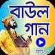 মন পাগল করা ১৫০টি বাউল গান – Bangla BAUL song Download on Windows