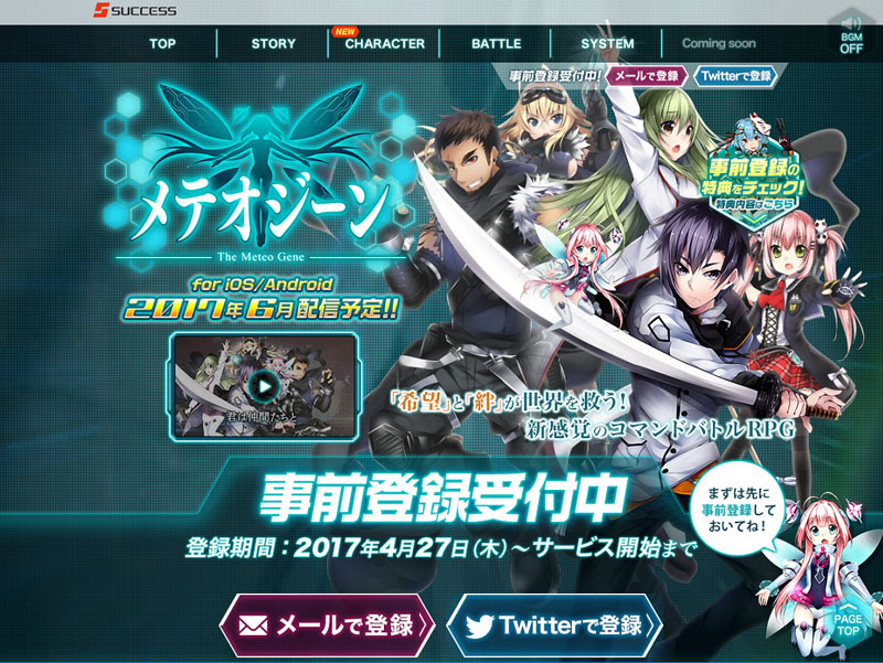 [Meteo Gene] แอพเกม RPG Command Battle จากค่าย Success!