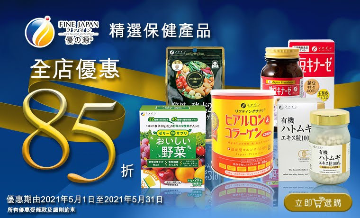 Fine-Japan精選保健產品-全店優惠85折-_760X460.jpg