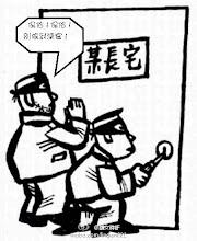 Photo: 謙女時評:别是清官
