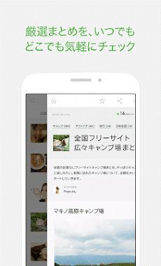NAVERまとめリーダー - 「NAVERまとめ」公式アプリのおすすめ画像2