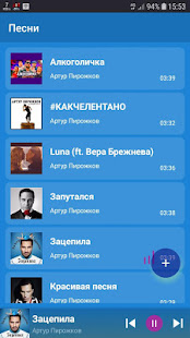 Артур Пирожков - Новые и лучшие песни! for PC-Windows 7,8,10 and Mac apk screenshot 1