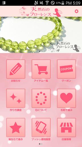 天然石 パワーストーンのアクセサリー素材通販【フローレンス】