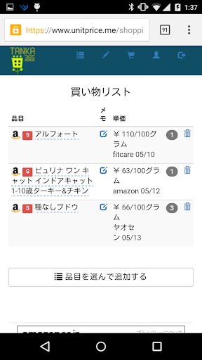 玩購物App|買い物リスト TANKA365免費|APP試玩
