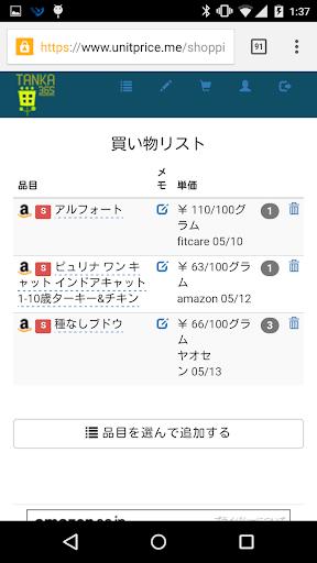 玩免費購物APP|下載買い物リスト TANKA365 app不用錢|硬是要APP