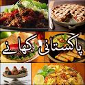 Pakistani Urdu Recipes icon