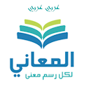 Almaany.com Arabic Dictionary icon