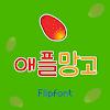 MD애플망고™ 한국어 Flipfont