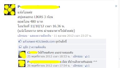 Photo: ภาพจากเฟสบุค แฟนเพจ ค่ะ  ท่านที่เป็นสมาชิก Facebook สามารถ อ่านรายละเอียด ได้ที่นี่ค่ะ  https://www.facebook.com/KaewKasate/posts/418679414865208