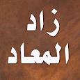 زاد المعاد - ابن قيم الجوزية