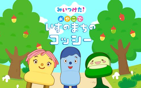 みいつけた!いすのまちのコッシー 子供向けのアプリ知育ゲーム-おすすめ画像(6)