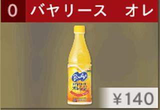 バヤリース オレンジ