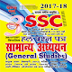 SSC Ghatna Chakra GS for PC-Windows 7,8,10 and Mac